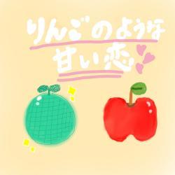 りんごのような甘い恋